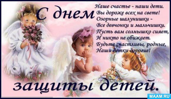 Поздравления детей с 1 июня